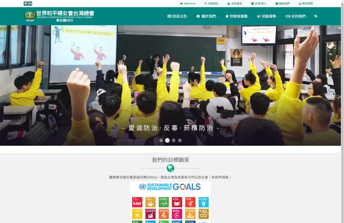 世界和平婦女會(台灣)